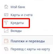 Информация по кредитам Промсвязьбанк