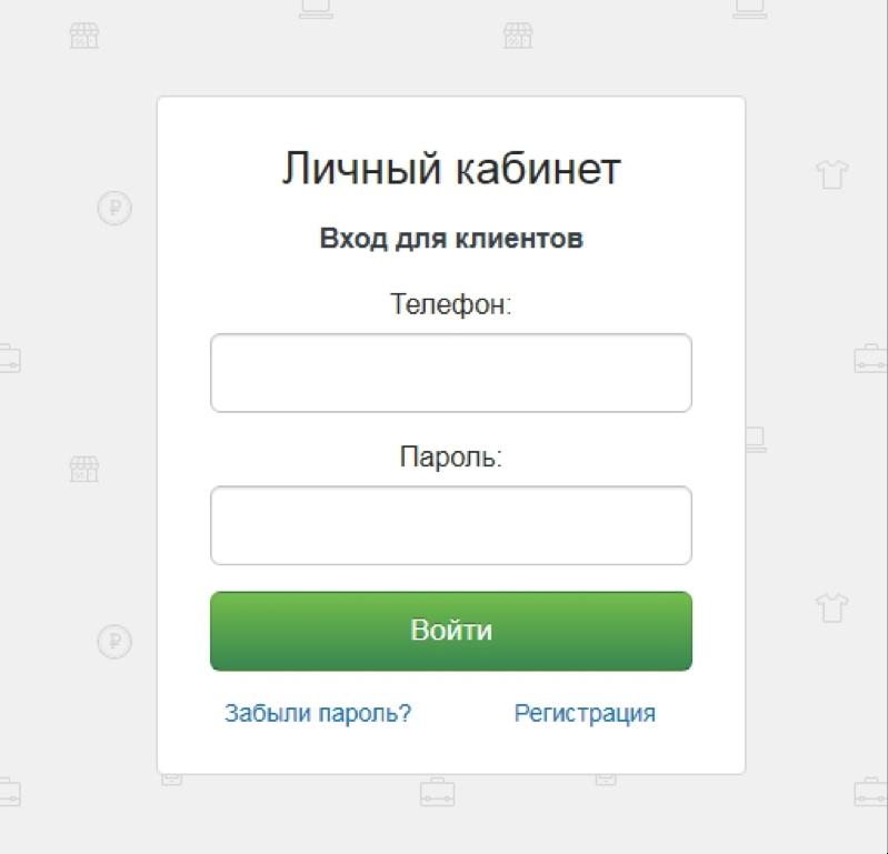 ГлавФинанс Личный кабинет Вход