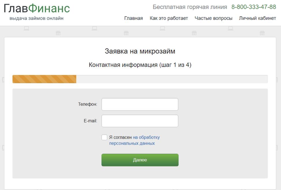 Регистрация в личном кабинете ГлавФинанс