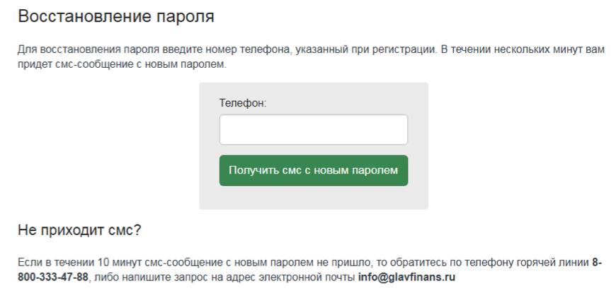 Восстановления пароля Личного кабинета ГлавФинанс