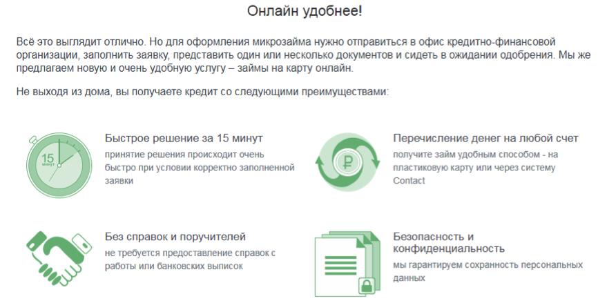 Преимущества Займов ГлавФинанс