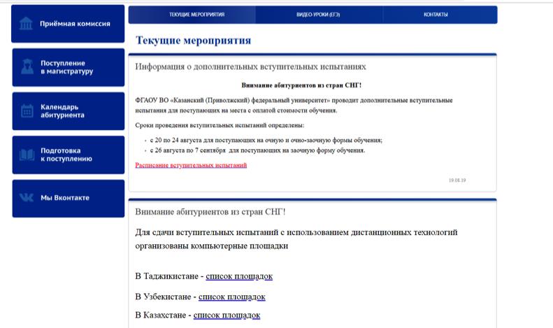 Регистрация Абитуриента в Личном кабинете КПФУ