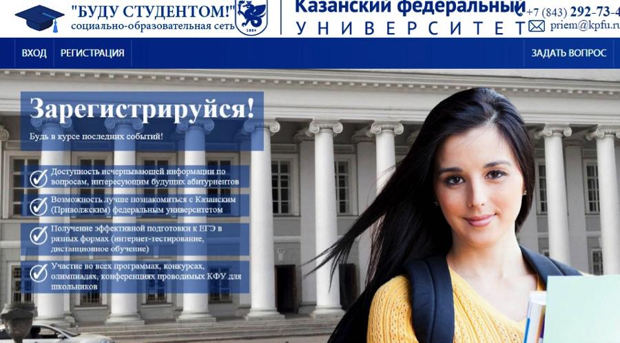 КФУ — регистрация
