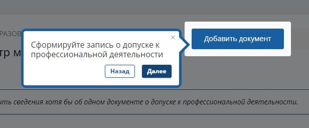 Кнопка для загрузки документов об образовании