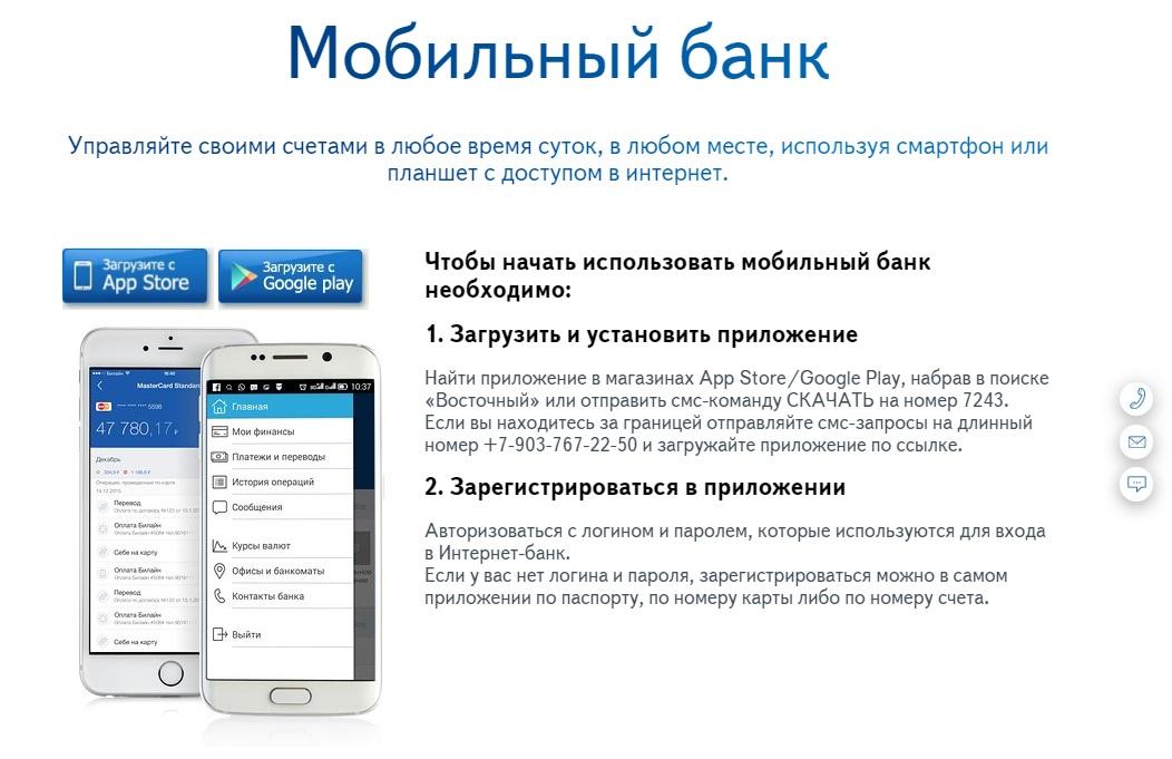 МобильноеприложениебанкаВосточный