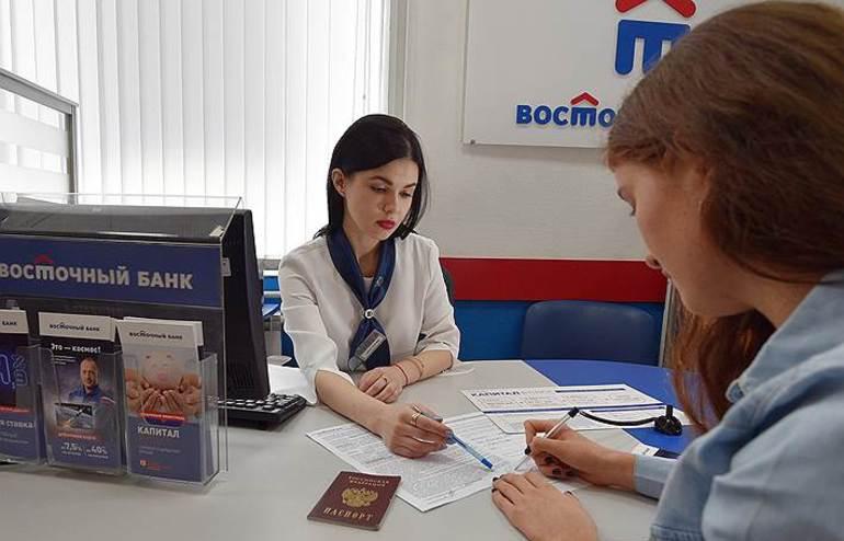 Оформить кредит наличными можнов офисе банка Восточный
