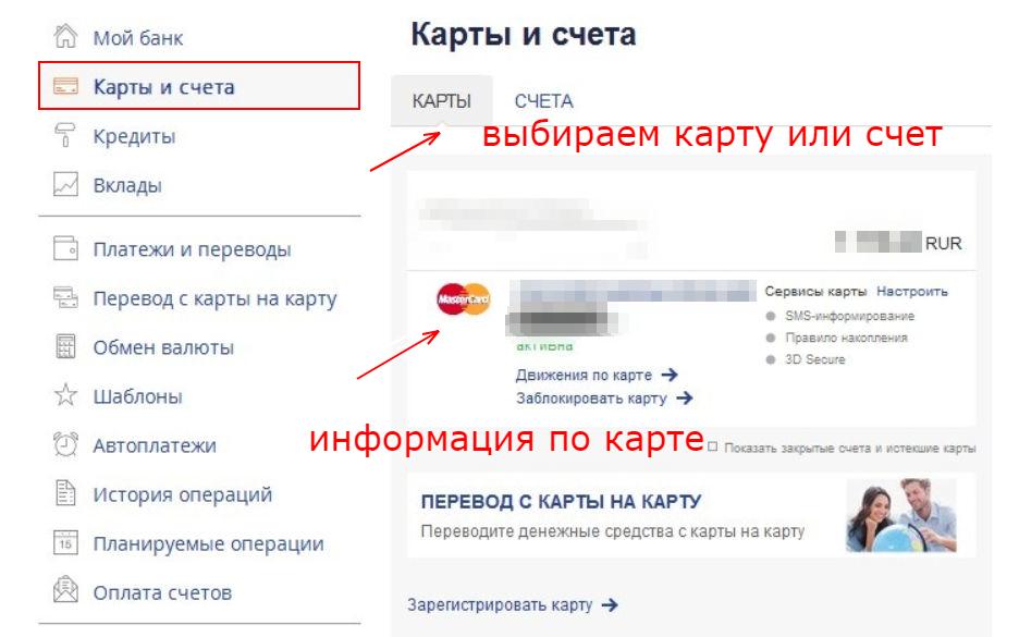 проверка баланса на счете или карте Промсвязьбанк