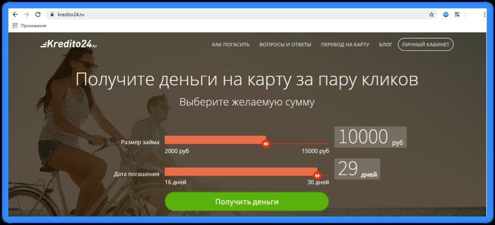 Регистрация в личном кабинете Кредито24
