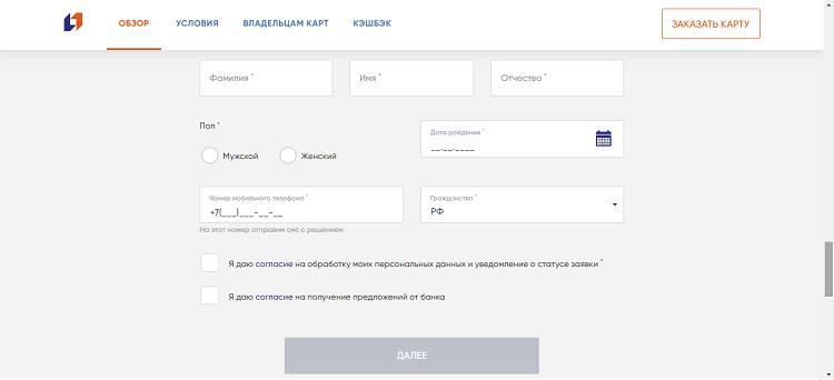 Регистрация Промсвязьбанк