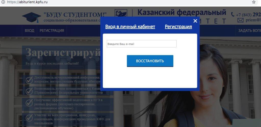 Восстановление пароля личного кабинета