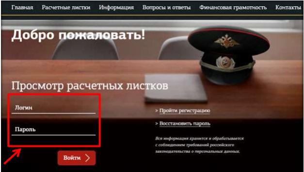 Авторизация Личный кабинет военнослужащего