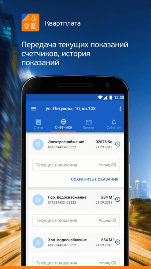 Мобильное приложение ЖКХНСО