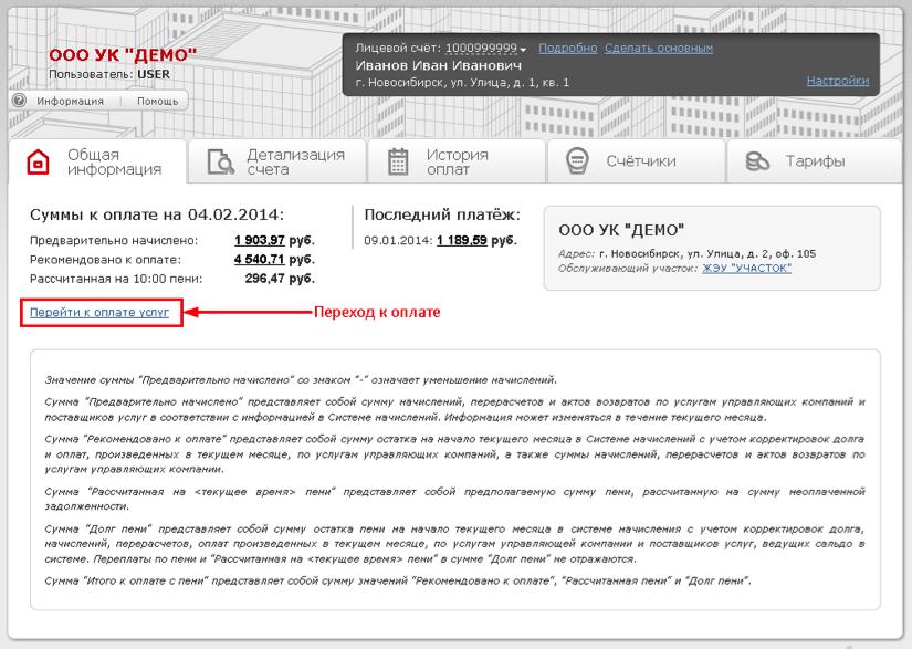 Оплата коммунальных платежей на ЖКХНСО