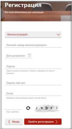 Регистрация пользователя в сервисе «Личный кабинет»