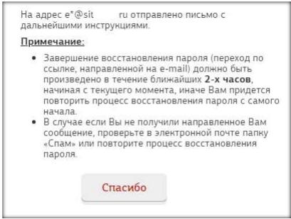 Сообщение о необходимости завершения восстановления пароля через электронную почту