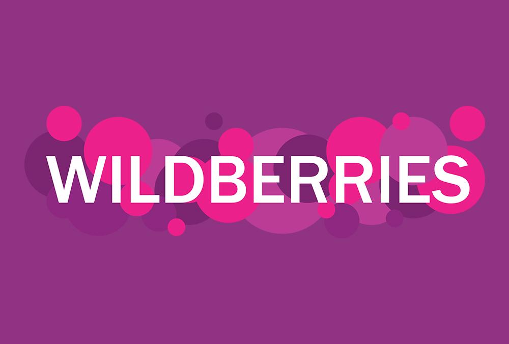 Wildberries личный кабинет