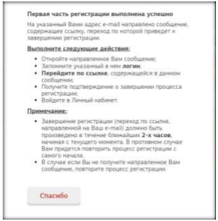 Сообщение о завершении первой части регистрации