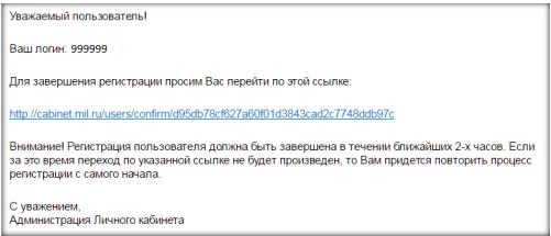 Сообщение, направленное на электронную почту, для подтверждения регистрации