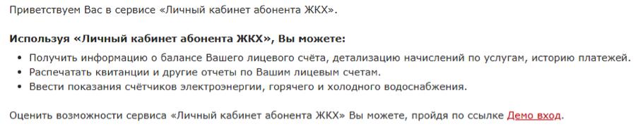 Возможности личного кабинета ЖКХНСО РФ