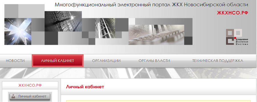 Сайт ЖКХНСО