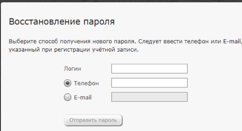 Восстановление пароля ЖКХНСО
