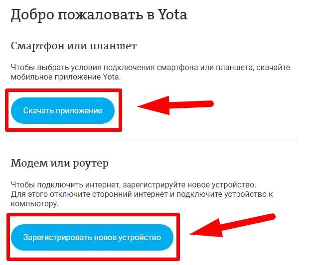 Yota скачать приложение