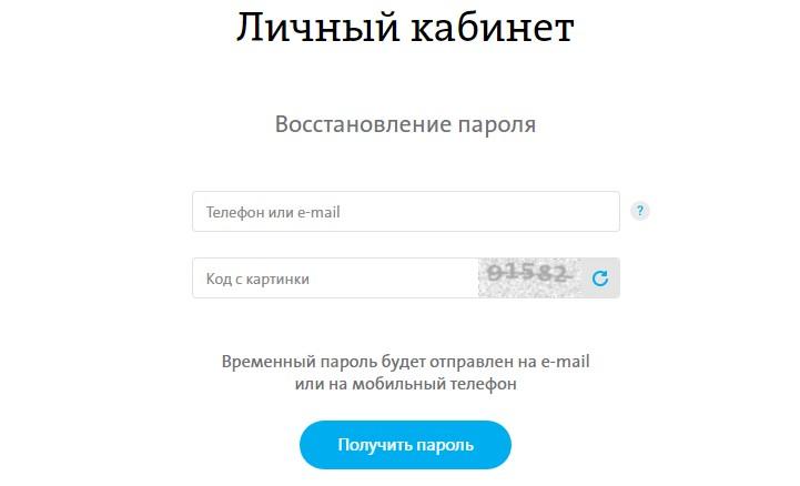 восстановить пароль к личному кабинету Yota