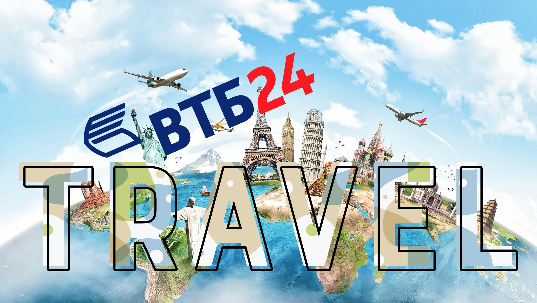 ВТБ 24 Тревел: регистрация и вход в личный кабинет