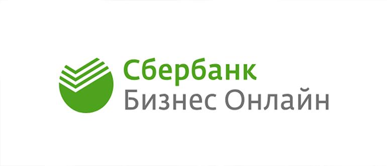 Личный кабинет Сбербанк Бизнес Онлайн