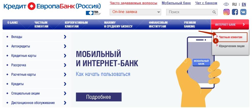 Интернет банк частным лицам