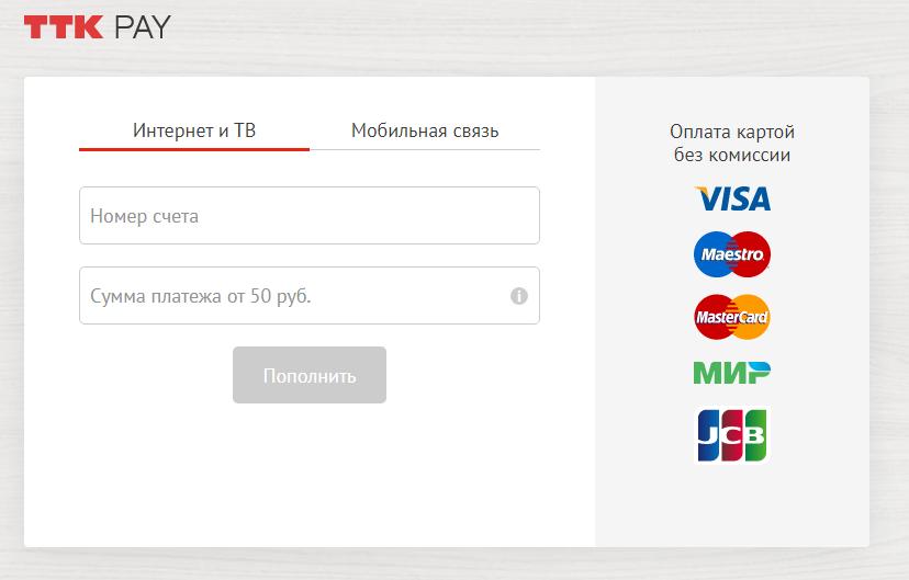 Так же можно пополнить баланс на сайтеpay ttk.ru