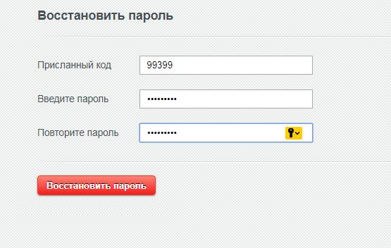Восстановление пароля ТТК